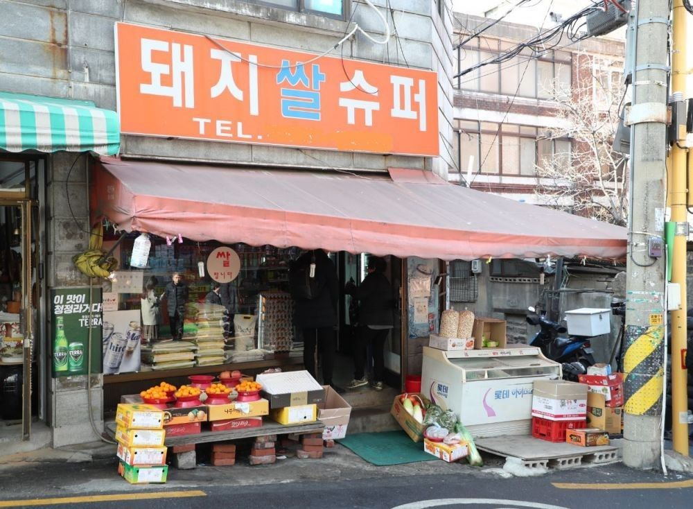 Doijissal Supermarket