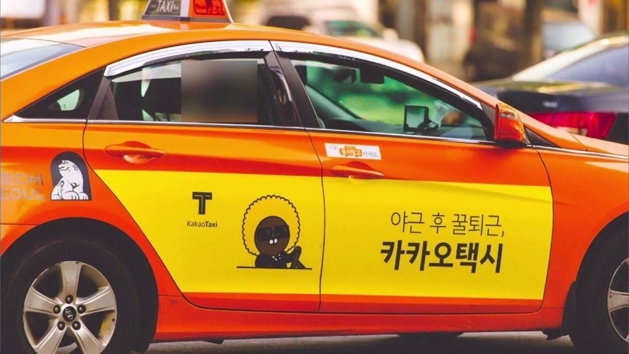 Taksi di Korea Selatan